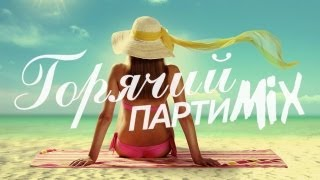 ВотОно - Горячий ПартиМикс 2013-07 (VotOno Dj