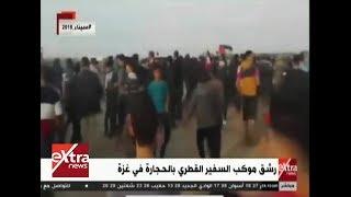 شاهد.. موكب السفير القطري يتعرض للرشق بالحجارة في غزة