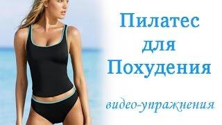 Пилатес для похудения - начальный уровень