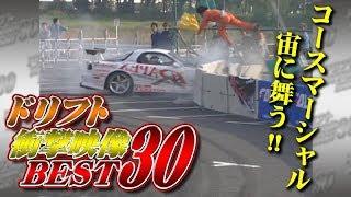ドリフト衝撃映像 BEST30  ドリ天 Vol 67 ②