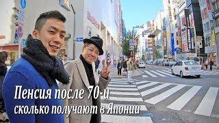 Пенсия после 70-и, сколько получают в Японии / Pension after 70, how much is it in Japan / 日本年金制度改正