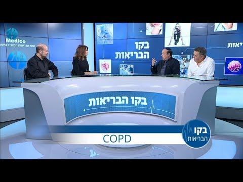 מחלת ריאות חסימתית כרונית COPD: בקו הבריאות