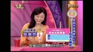 吳美玲姓名學分析-是超完美嬌妻的女人姓名筆劃