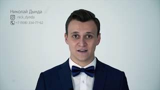 Николай Дында. Ведущий со вкусом на Ваш праздник