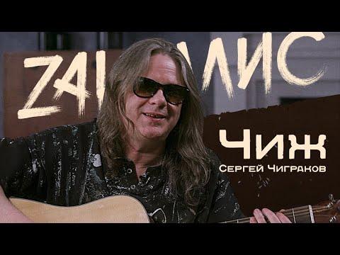 Сергей Чиграков, ЧИЖ - новая песня, Цой, БГ, Горшок, наркотики, похмелье. Легенды русского рока.