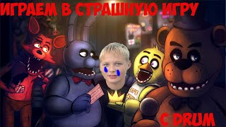 """Five Nights at Freddy"" - 1 Ночь Часть#1"