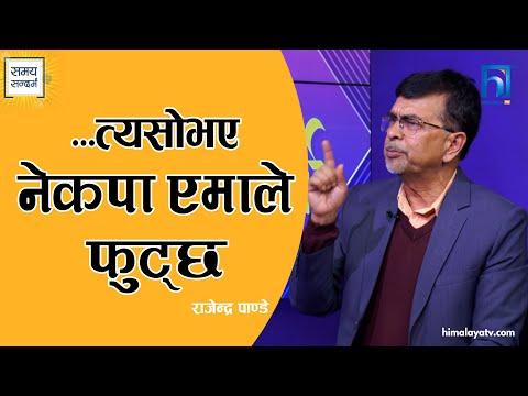 ओली-नेपाल वार्ता : मिलेर जाने कि ? सहमतिमै छुट्टिने ?| राजेन्द्र पाण्डे | समय सन्दर्भ