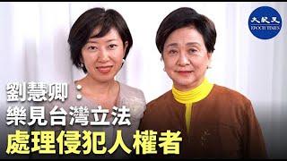 【珍言真語】 (字幕)劉慧卿(2): 樂見台灣立法處理侵犯人權者,建制派應該一早讉責林鄭;這是香港有史以來最大的災難,現在非最壞的時候,港人要有心理準備。| #香港大紀元新唐人聯合新聞頻道