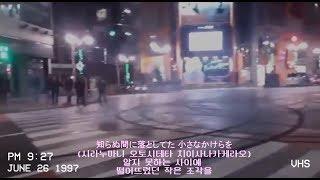 백예린 (Yerin Baek) - La La La Love Song (Video) [가사/해석]