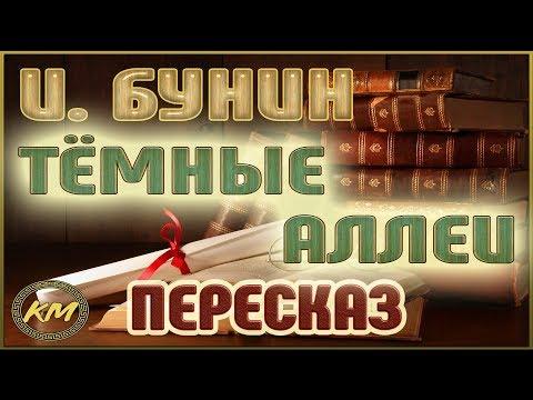 Тёмные АЛЛЕИ. Иван Бунин