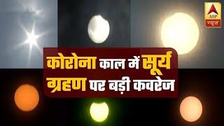 कोरोना काल का पहला सूर्य ग्रहण देखें Live | Solar Eclipse 2020 | Surya Grahan 2020 | ABP News Hindi - Download this Video in MP3, M4A, WEBM, MP4, 3GP
