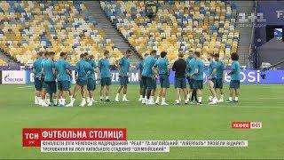 """Фіналісти Ліги чемпіонів провели відкриті тренування на полі київського стадіону """"Олімпійський"""""""