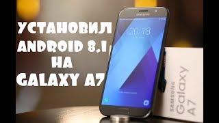 Устанавливаю Android 8.1 на Galaxy A7 2016 ✔️ ГОЛЫЙ АНДРОИД