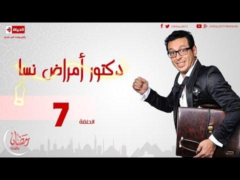 مسلسل دكتور أمراض نسا - الحلقة ( 7 ) السابعة
