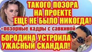 Дом 2 Свежие Новости ♡ 4 августа 2019. Эфир (10.08.2019).