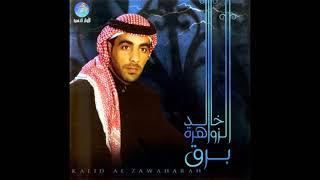 تحميل اغاني خالد الزواهره سامحيني MP3