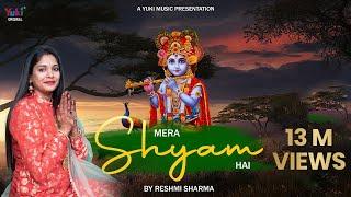 मेरा श्याम है | वो खाटू वाला श्याम है || Reshmi Sharma | New Shyam Bhajan
