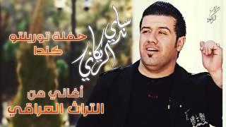 ساندي الريكاني - حفلة تورينتو كندا اغاني من التراث العراقي