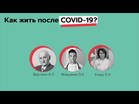 Как жить после COVID-19? 30.04.2021