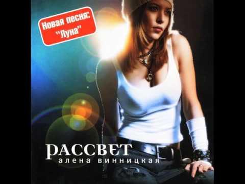"Алена Винницкая (AV) ""Рассвет""  full album 2004 г."