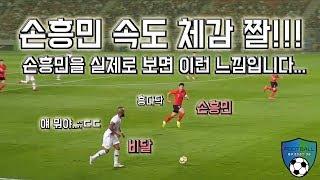 [축구직캠] 손흥민 속도체감짤!!! 손흥민을 실제로 보면 이런 느낌입니다