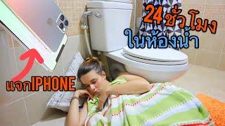 อยู่ในห้องน้ำ 24 ชั่วโมง!! ถ้าออกก่อนเวลาต้องซื้อ iPhone แจกผู้ชม