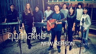 Pissanu Saingam - ฤดูกาลใหม่ [Official Music Video]