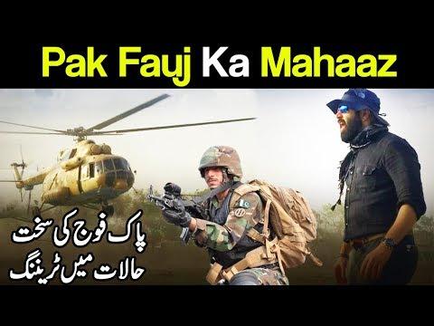 Mahaaz with Wajahat Saeed Khan | Pak Fauj ka Mahaaz | 21 September 2018 | Dunya News