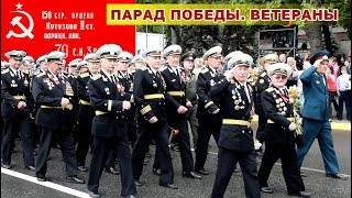 🔴 Парад Победы. Прохождение ветеранов Краснознамённого Черноморского флота