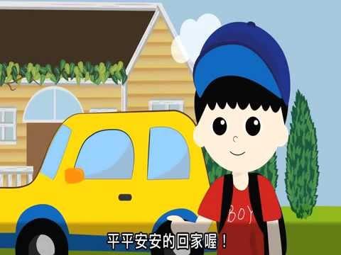 兒童交通安全-搭汽車上學篇