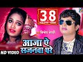 आजा ऐ सजनवा घरे Aaja ae sajanwa ghare   Singer-Vinod Bedardi, bhojpuri hot music video download