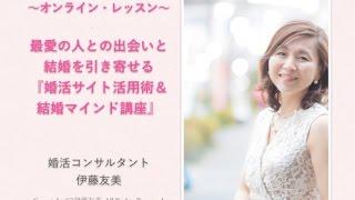 婚活サイトで10日で結婚相手に出会う方法 レッスン2サンプル - YouTube