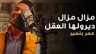 Omar Belmir - Mazal Mazal / Diroulha La3kal   (عمر بلمير - مزال مزال / ديرولها العقل (شاب عقيل