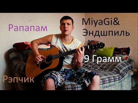 MiyaGi & Эндшпиль feat  9 Грамм – Рапапам (cover)