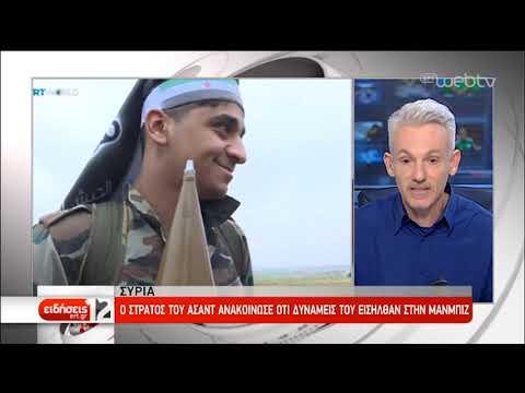 Συρία: Ο συριακός στρατός ανακοίνωσε ότι οι δυνάμεις του εισήλθαν στην Μανμπίζ   28/12/2018   ΕΡΤ