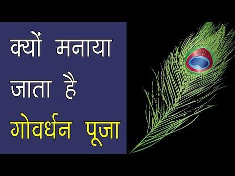 गोवर्धन पूजा की पूरी कथा और महत्व - govardhan katha in hindi 2018