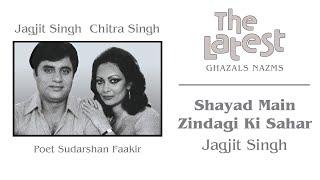 Shayad Main Zindagi Ki Sahar - The Latest | Jagjit Singh