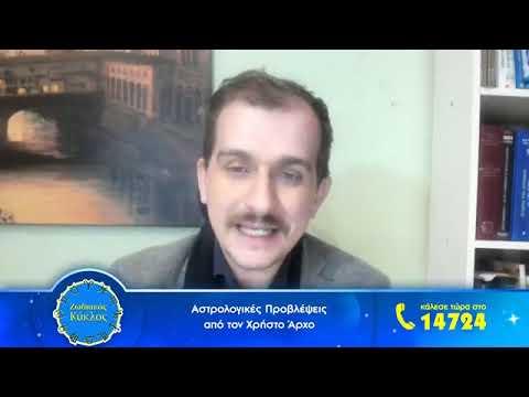 Αστρολογικές Προβλέψεις Ιανουαρίου 2020