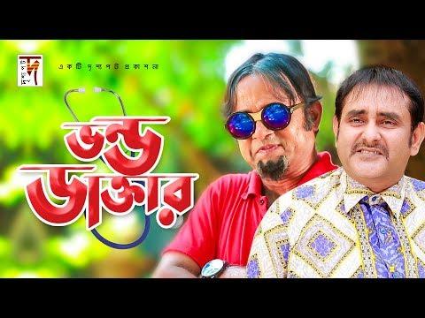 Download Bangla Natok 2019 | Vondo Dactar | AKhoMo Hasan | Zahid Hasan | Shamimzaman HD Mp4 3GP Video and MP3