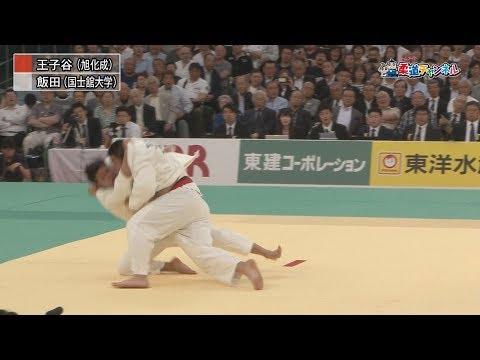 王子谷 剛志 vs 飯田 健太郎