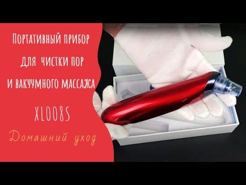Вакуумный прибор для чистки пор и вакуумного массажа лица Xl008S ᐈ BuyBeauty