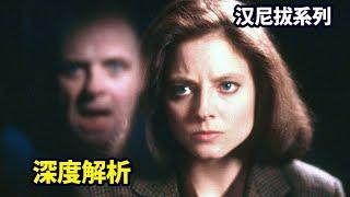 萬字解析《沉默的羔羊》,這部奧斯卡第一驚悚片,你看懂了多少?|漢尼拔系列01|哇薩比抓馬Wasabi Drama