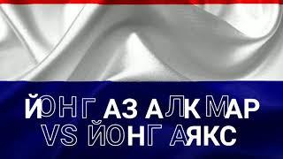Ставки на спорт, футбол, Йонг АЗ Алкмар - Йонг Аякс