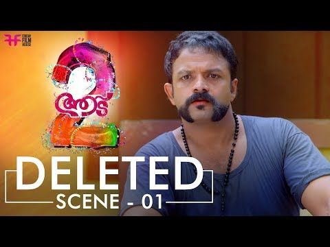 Aadu 2 Deleted Scene 1 - Jayasurya