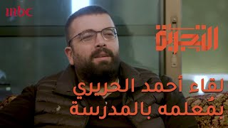اغاني طرب MP3 أحمد الحريري يفاجئ مُعلمه بالمدرسة في #التجربة تحميل MP3