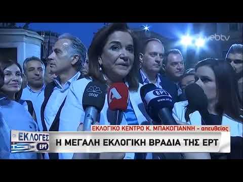 Ντ. Μπακογιάννη: Ο λαός έστειλε μήνυμα ότι επιθυμεί πολιτική αλλαγή | 02/06/2019 | ΕΡΤ