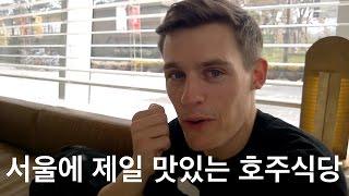 ENGLISHMAN JOEL TRIES THE BEST AUSSIE FOOD IN SEOUL!! | HOJUSARA