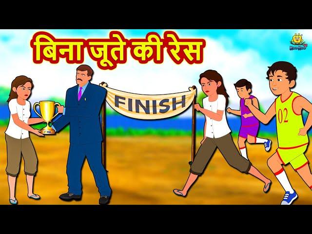 बिना जूते की रेस - Hindi Kahaniya | Bedtime Moral Stories | Hindi Fairy Tales | Koo Koo TV