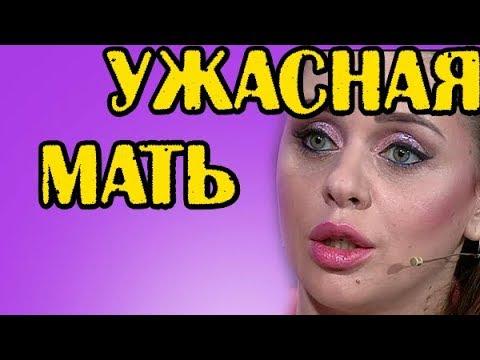РАПУНЦЕЛЬ - УЖАСНАЯ МАТЬ! НОВОСТИ 09.11.2018 видео