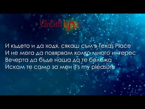 GALIN ft. ADNAN BEATS & DESSITA - TEXAS PLACE [ТЕКСТ]